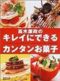 高木康政のキレイにできるカンタンお菓子 (広済堂ベストムック (37))