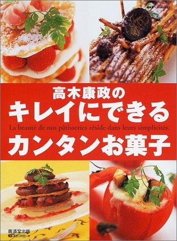 高木康政のキレイにできるカンタンお菓子 (広済堂ベストムック (37))の詳細を見る