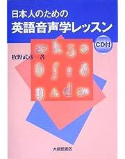 日本人のための英語音声学レッスン