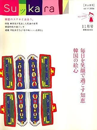 月刊 SuッKara (スッカラ) 2006年 11月号 [雑誌]