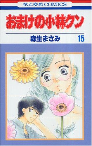 おまけの小林クン (15) (花とゆめCOMICS)