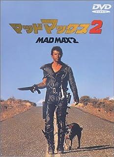 マッドマックス 2 [DVD]