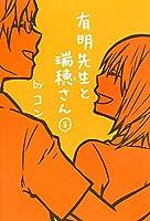 有明先生と瑞穂さん〈3〉