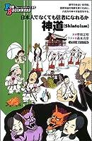 神道 (FOR BEGINNERSシリーズ)