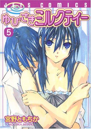 ゆびさきミルクティー 5 (ジェッツコミックス)