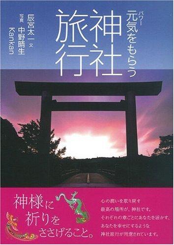元気(パワー)をもらう神社旅行の詳細を見る