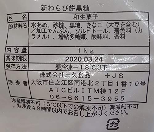 新 わらび餅 ( 黒糖 ) 1kg×12P 冷凍 業務用 わらび 餅