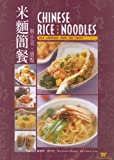 Chinese Rice and Noodles: With Appetizers, Soups and Sweets (Wei-Chuan Cookbook) (Chinese and English Edition)