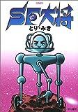 SF大将 (ハヤカワ文庫 JA (700))