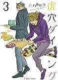 虎穴ダイニング3 (cannaコミックス)
