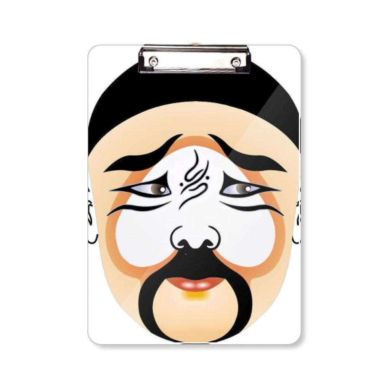熱意合唱団リットル北京オペラのマスクのカラフルなzhuihanxin フラットヘッドフォルダーライティングパッドテストA4