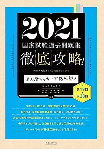 2021 第19回~第28回 徹底攻略! 国家試験過去問題集 あん摩マッサージ指圧師用の詳細を見る