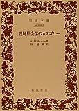 理解社会学のカテゴリー (岩波文庫 白 209-1)