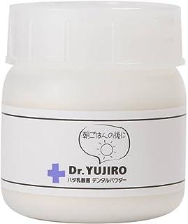 犬猫の歯科専門の獣医師が開発!Dr.YUJIROデンタルパウダー(朝用)※約3ケ月分