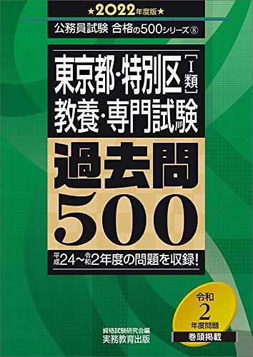 東京都・特別区[1類] 教養・専門試験 過去問500 2022年度 (公務員試験 合格の500シリーズ8)