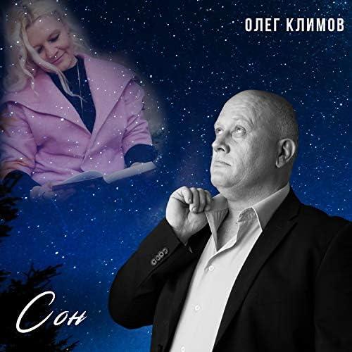Олег Климов
