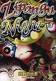 Hino Horror, Vol. 13: Zipangu Night
