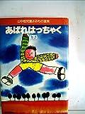あばれはっちゃく〈下〉 (1977年) (山中恒児童よみもの選集〈2〉)