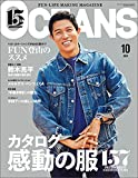 OCEANS(オーシャンズ)「カタログ 感動の服」2021年10月号 [雑誌]