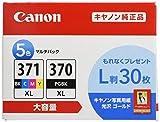 Canon 純正 インクカートリッジ BCI-371XL(BK/C/M/Y) 370XL 5色マルチパック 大容量タイプ 【L判写真用紙30枚付】BCI-371XL 370XL/5MPV