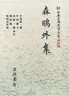 森鴎外集 (新日本古典文学大系 明治編 25)