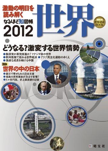 なるほど知図帳世界 2012