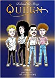 QUEEN Behind The Story 第4夜