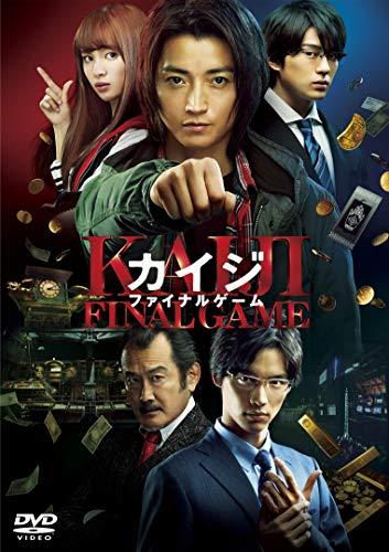 カイジ ファイナルゲーム Blu-ray/DVD