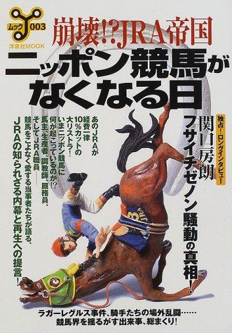 崩壊!?JRA帝国ニッポン競馬がなくなる日 (洋泉社MOOK―ムックy)
