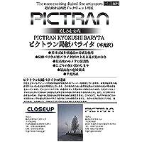 クローズアップ STYPICKB-A3L ピクトラン局紙バライタA3ノビ