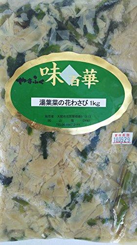 湯葉入り 小鉢 湯葉 菜の花 わさび 和え 1kg 冷凍 湯葉菜の花わさび 解凍後そのままお召し上がり頂けます