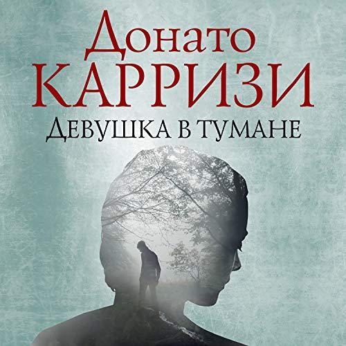 Devushka v tumane  By  cover art