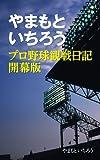 やまもといちろう 野球観戦日記 開幕版/山本一郎 [Kindle版]
