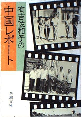 有吉佐和子の中国レポート (新潮文庫)