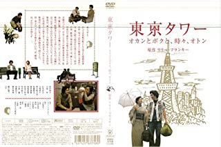 東京タワー オカンとボクと、時々、オトン (2006年) [田中裕子/大泉洋]|中古DVD [レンタル落ち] [DVD]