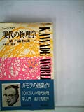 現代の物理学―量子論物語 (1967年) (Kawade world books)