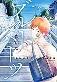 ブルーハーツ(1) (アクションコミックス(comico BOOKS))