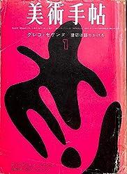 美術手帖 1963年 1月号 グレコとセザンヌ 建築は語りかける 知られざるダリの世界