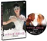 マチルダ 禁断の恋[DVD]
