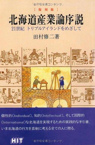 北海道産業論序説 復刻版の詳細を見る