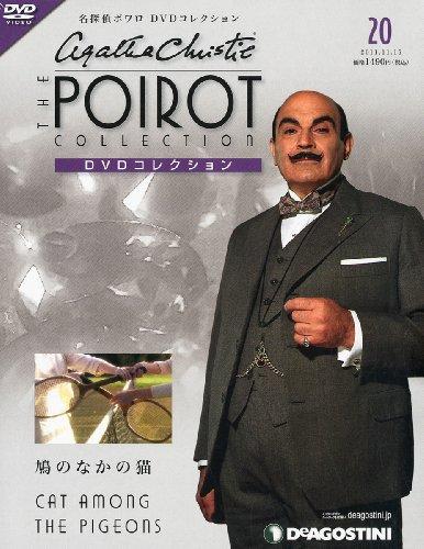 名探偵ポワロDVDコレクション 20号 (鳩のなかの猫) [分冊百科] (DVD付)