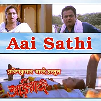 Aai Sathi (Original Motion Picture Soundtrack)