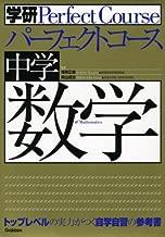 中学数学 (学研パーフェクトコース 2)