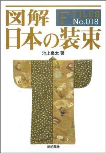 図解 日本の装束 (F-Files No.018)