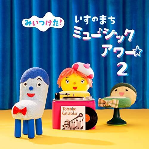 【Amazon.co.jp限定】NHKみいつけた! いすのまちミュージックアワー2 (メガジャケ付)