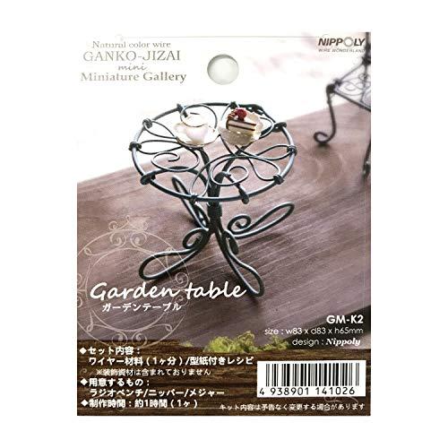 日本化線 頑固自在 ミニ Miniature Gallery ガーデンテーブル