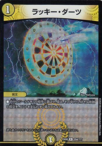 デュエルマスターズ DMEX08 254/??? ラッキー・ダーツ (R レア)謎のブラックボックスパック (DMEX-08)
