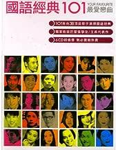 Classic Mandarin Songs 101 (6CD)