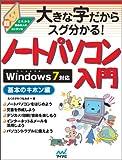 大きな字だからスグ分かる! ノートパソコン入門 基本のキホン編・Windows 7対応 (大きな字だからスグわかる!)