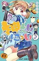 神えしにっし 2 (ジャンプコミックス)